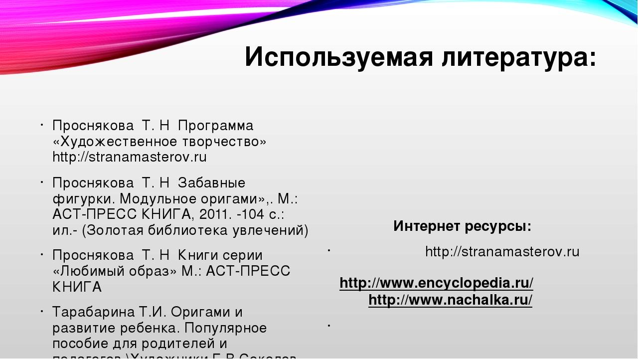 Используемая литература: Проснякова Т. Н Программа «Художественное творчество...