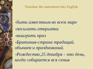 Translate the statements into English -быть известным во всем мире -посылать