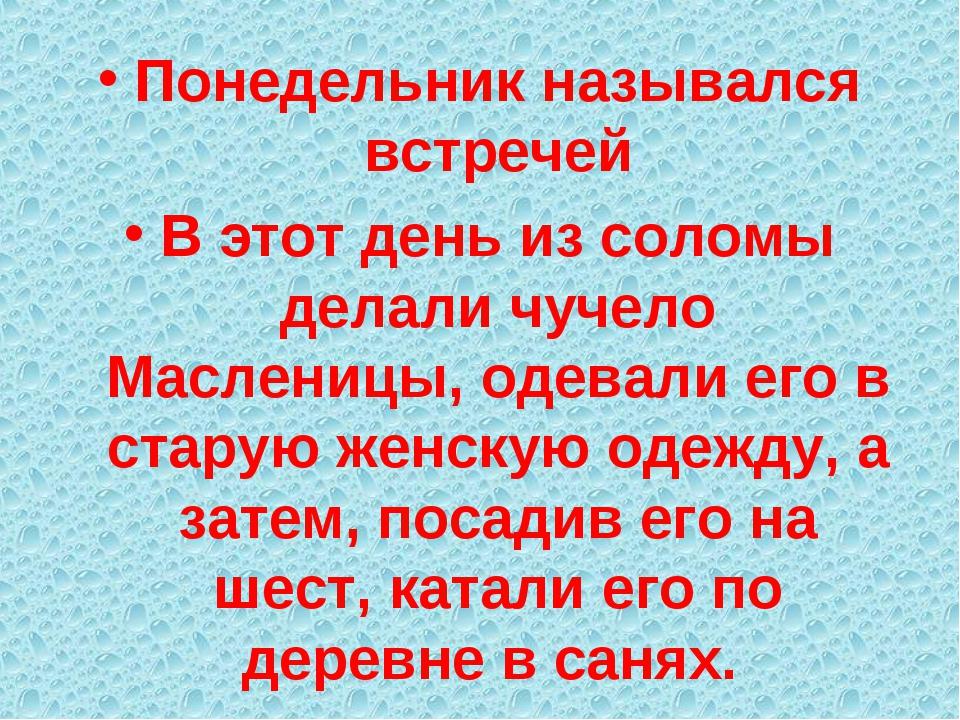 Понедельник назывался встречей В этот день из соломы делали чучело Масленицы,...