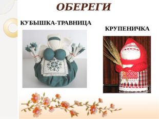 ОБЕРЕГИ КРУПЕНИЧКА КУБЫШКА-ТРАВНИЦА