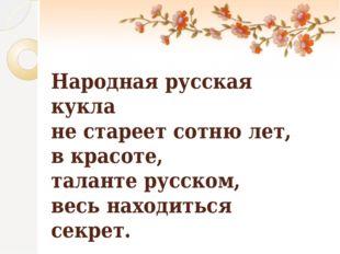 Народная русская кукла не стареет сотню лет, в красоте, таланте русском, весь