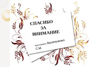 СПАСИБО ЗА ВНИМАНИЕ ВЫПОЛНИЛА: Васильченко С.М.