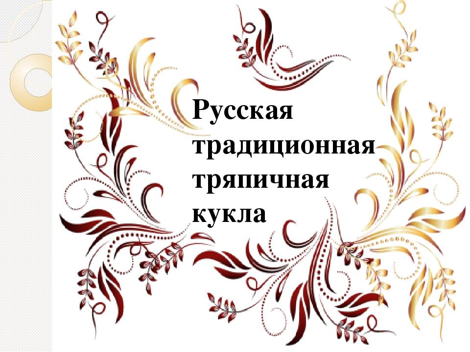 Русская традиционная тряпичная кукла