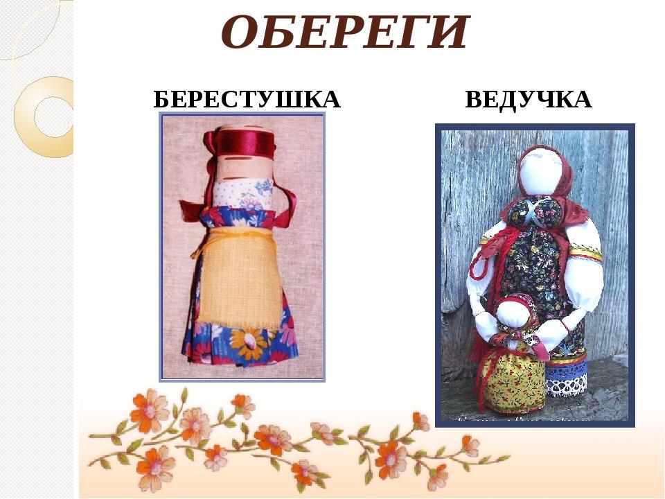 ОБЕРЕГИ ВЕДУЧКА БЕРЕСТУШКА