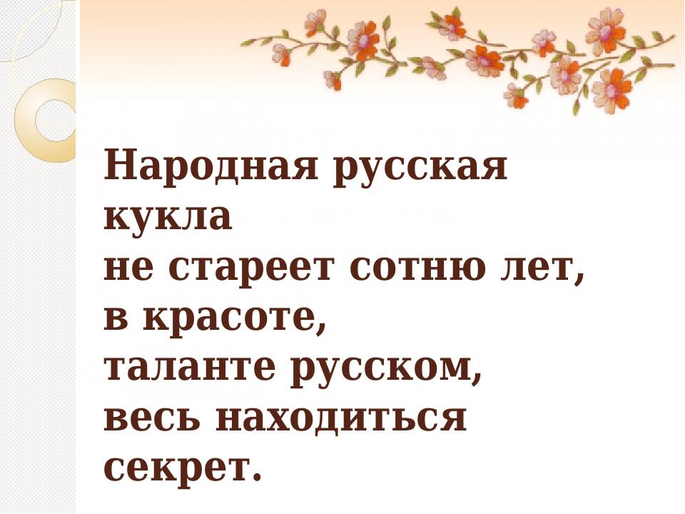 Народная русская кукла не стареет сотню лет, в красоте, таланте русском, весь...