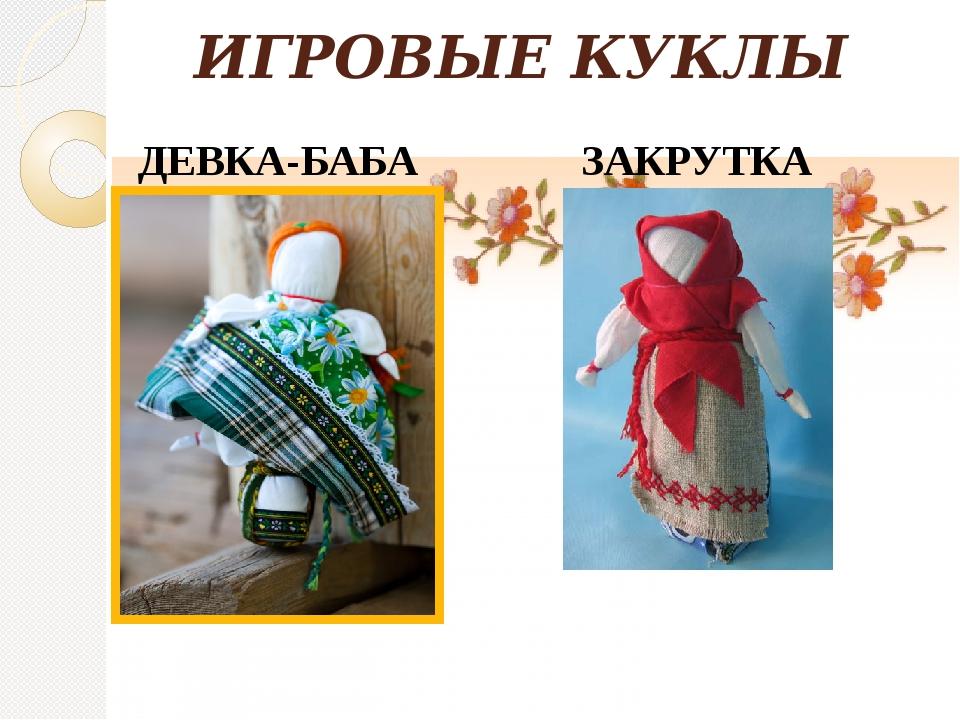 ИГРОВЫЕ КУКЛЫ ДЕВКА-БАБА ЗАКРУТКА