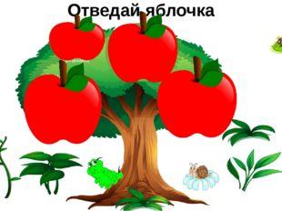 Отведай яблочка Цветки, плоды и семена называют…органами Поглощение клеткой к