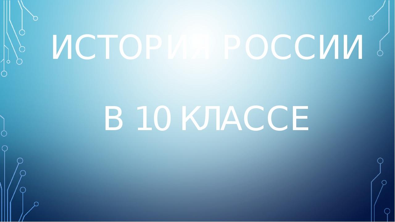 ИСТОРИЯ РОССИИ В 10 КЛАССЕ