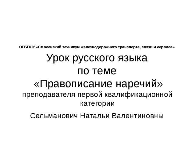 ОГБПОУ «Смоленский техникум железнодорожного транспорта, связи и сервиса» Ур...