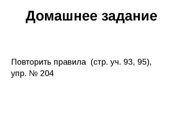 Домашнее задание Повторить правила (стр. уч. 93, 95), упр. № 204
