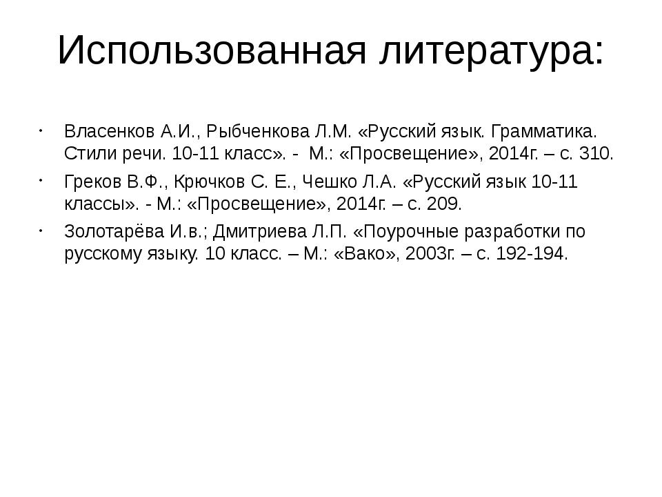 Использованная литература: Власенков А.И., Рыбченкова Л.М. «Русский язык. Гра...