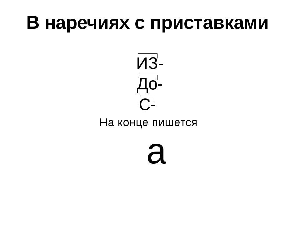 В наречиях с приставками ИЗ- До- С- На конце пишется а