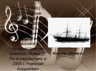 Однако в 1862 г. по окончании Морского корпуса Римский-Корсаков отправился в