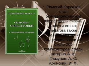 Римский-Корсаков стал основоположником жанра оперы-сказки. Заслуги его как п