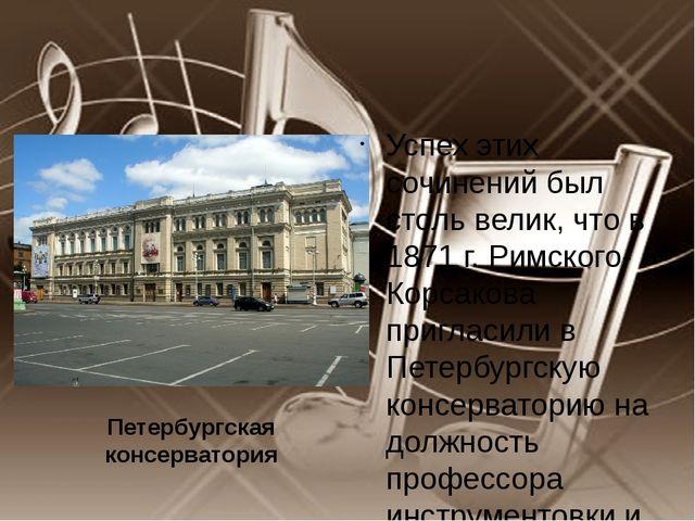 Успех этих сочинений был столь велик, что в 1871 г. Римского-Корсакова пригл...