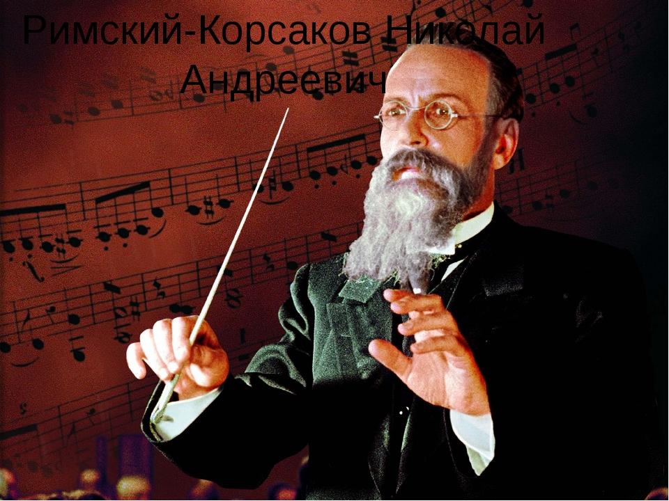 Римский-Корсаков Николай Андреевич