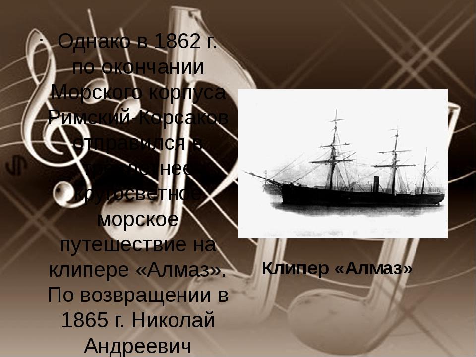 Однако в 1862 г. по окончании Морского корпуса Римский-Корсаков отправился в...
