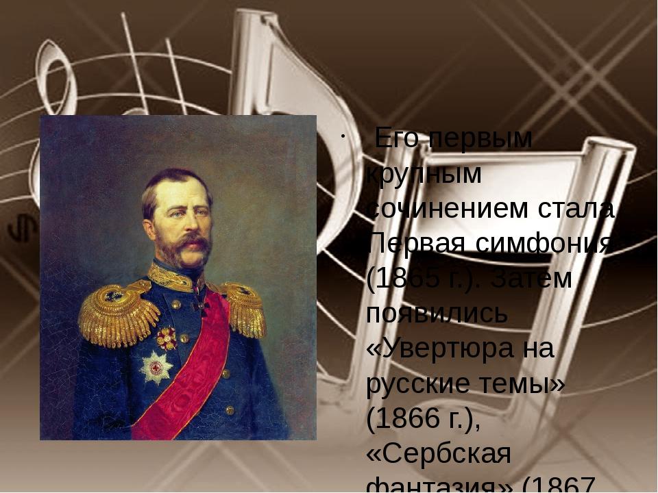 Его первым крупным сочинением стала Первая симфония (1865 г.). Затем появил...