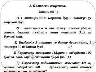 2. Плотость вещества. Эттик чиҥэ 1) 1 лиитирэ үүт ыарахан дуу, 1 лиитэрэ уу ы