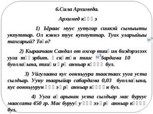 6.Сила Архимеда. Архимед күүһэ 1) Ыраас муус уутугар сиикэй сымыыты укпуттар.