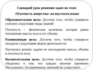 Сценарий урок решения задач по теме: «Плотность вещества» на якутском языке О