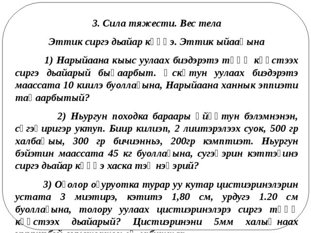 3. Сила тяжести. Вес тела Эттик сиргэ дьайар күүһэ. Эттик ыйааһына 1) Нарыйаа...