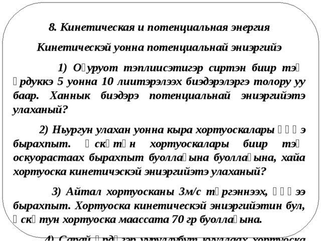 8. Кинетическая и потенциальная энергия Кинетическэй уонна потенциальнай эниэ...