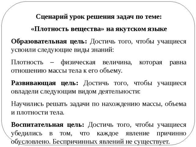 Сценарий урок решения задач по теме: «Плотность вещества» на якутском языке О...