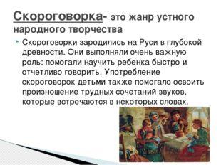 Скороговорки зародились на Руси в глубокой древности. Они выполняли очень важ