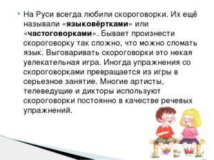 На Руси всегда любили скороговорки. Их ещё называли «языковёртками» или «част