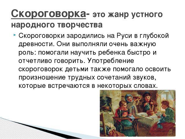 Скороговорки зародились на Руси в глубокой древности. Они выполняли очень важ...