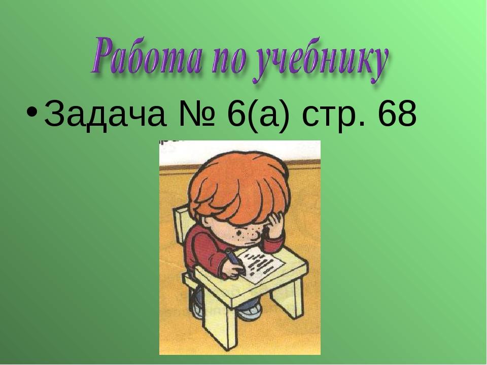 Задача № 6(а) стр. 68