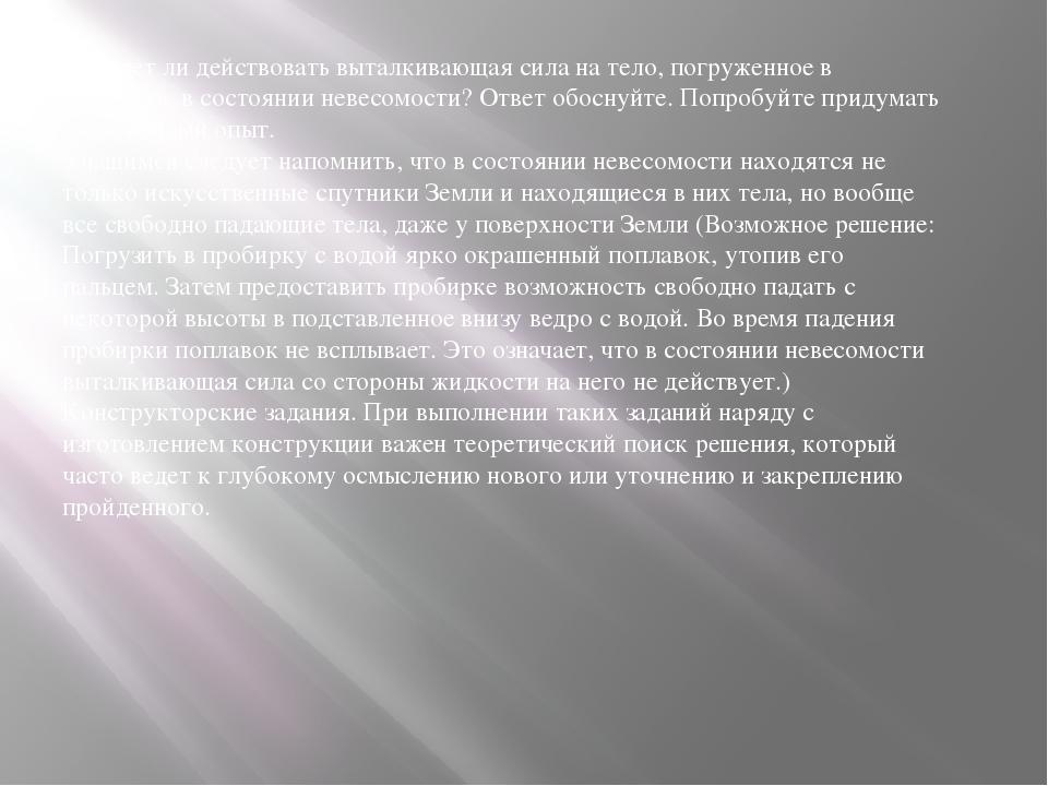 2. Будет ли действовать выталкивающая сила на тело, погруженное в жидкость, в...