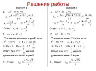 Решение работы Ответ: , Вариант 1 Вариант 2 Ответ: , Уравнение не имеет корне