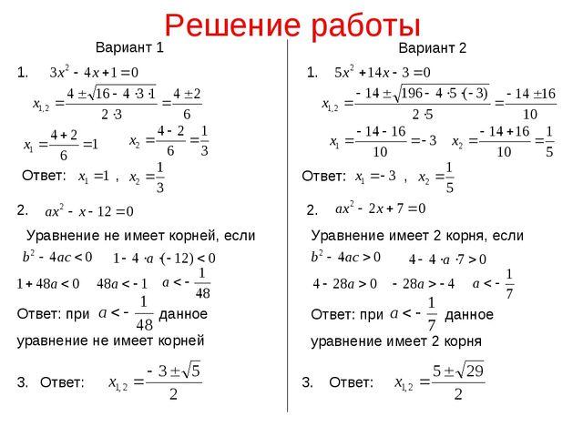 Решение работы Ответ: , Вариант 1 Вариант 2 Ответ: , Уравнение не имеет корне...