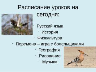 Расписание уроков на сегодня: Русский язык История Физкультура Перемена – игр
