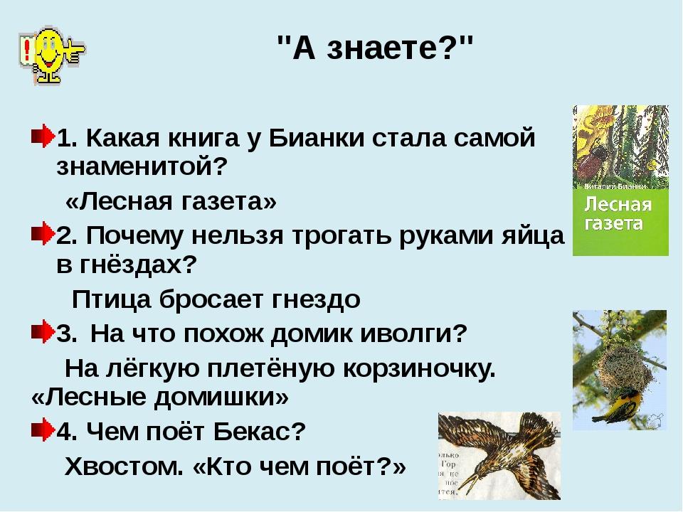 1. Какая книга у Бианки стала самой знаменитой? «Лесная газета» 2. Почему не...