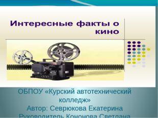 ОБПОУ «Курский автотехнический колледж» Автор: Севрюкова Екатерина Руководите