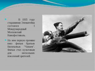 В 1935 году стараниями Эзенштейна состоялся I Международный Московский Киноф