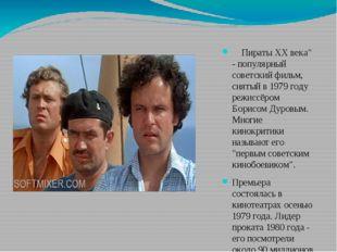 """Пираты XX века"""" - популярный советский фильм, снятый в 1979 году режиссёром"""