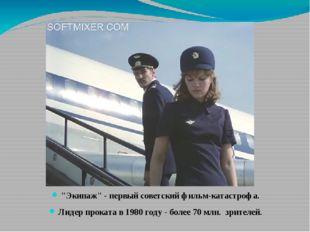 """""""Экипаж"""" - первый советский фильм-катастрофа. Лидер проката в 1980 году - бол"""