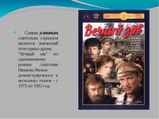 """Самым длинным советским сериалом является эпический телесериал-драма """"Вечный"""
