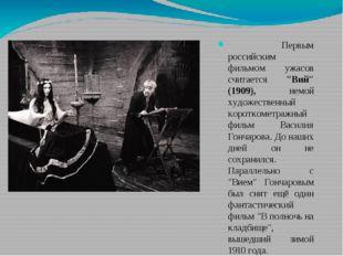"""Первым российским фильмом ужасов считается """"Вий"""" (1909), немой художественны"""