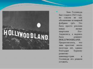 Знак Голливуда был создан в 1923 году, но совсем не как обозначение всемирно