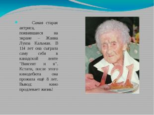 Самая старая актриса, появившаяся на экране – Жанна Луиза Кальман. В 114 лет
