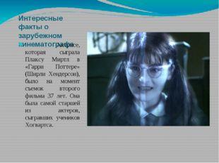 Интересные факты о зарубежном кинематографе Актрисе, которая сыграла Плаксу М