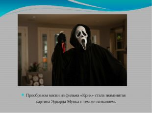 Прообразом маски из фильма «Крик» стала знаменитая картина Эдварда Мунка с те