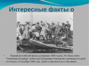 Интересные факты о российском кинематографе Первый российский фильм датирован