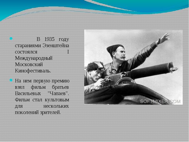 В 1935 году стараниями Эзенштейна состоялся I Международный Московский Киноф...