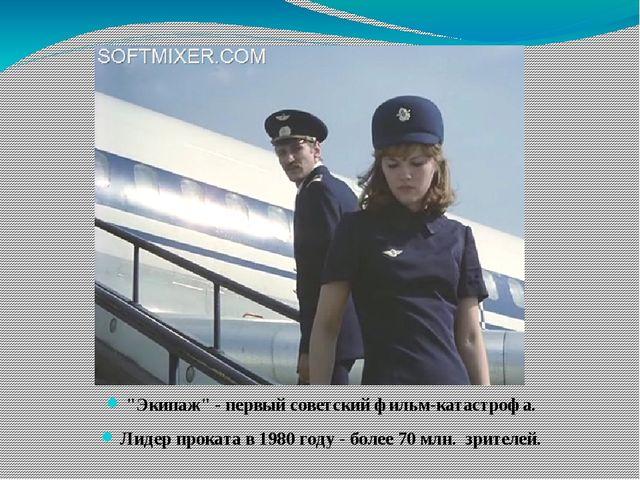 """""""Экипаж"""" - первый советский фильм-катастрофа. Лидер проката в 1980 году - бол..."""